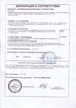 deklaraciya_sootvetstviya_BAD