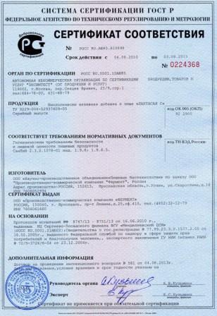 dobrovol'nyj_sertifikat_sootvetstviya_BAD